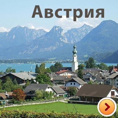 Детский языковой лагерь в Австрии