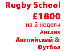 Летний лагерь Rugby School