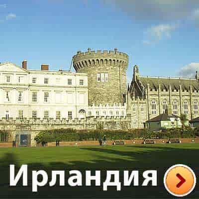 Лагеря в Ирландии | Языковые школы в Ирландии