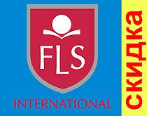 Языковая школа | летний лагерь в США 2016 FLS FLS International