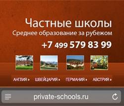 Частные школы за границей. Среднее образование за рубежом