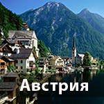 Языковой лагерь в Австрии