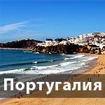 Языковой лагерь в Португалии