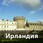 Языковой лагерь в Ирландии