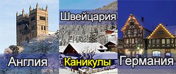Зимние лагеря за границей