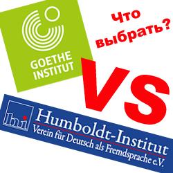 Goethe Institut | Гете Институт или Humboldt Institut | Гумбольд Институт в Германии