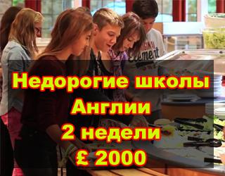 Недорогие языковые школы Англии