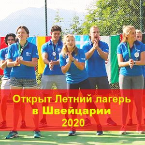 Открыт Летний лагерь в Швейцарии 2020